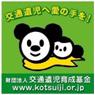 kotsuiji.jpg